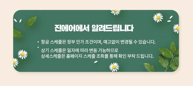 제주항공 김포-여수, 여수-제주 노선 운항안내