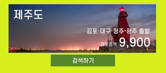 티웨이 제주-김포,청주,대구,광주 출발