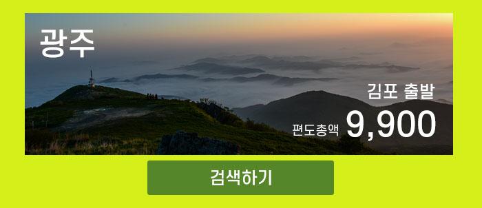 티웨이 광주-김포 출발