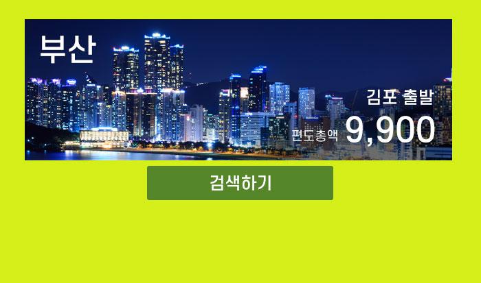 티웨이 부산-김포 출발