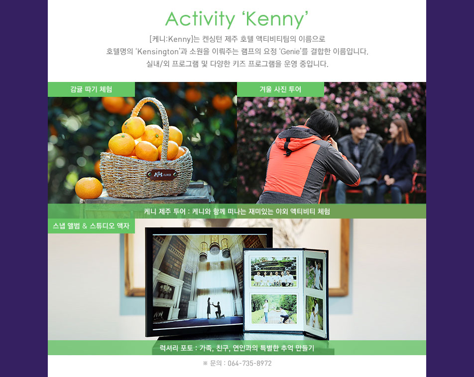 Activity 'Kenny'
