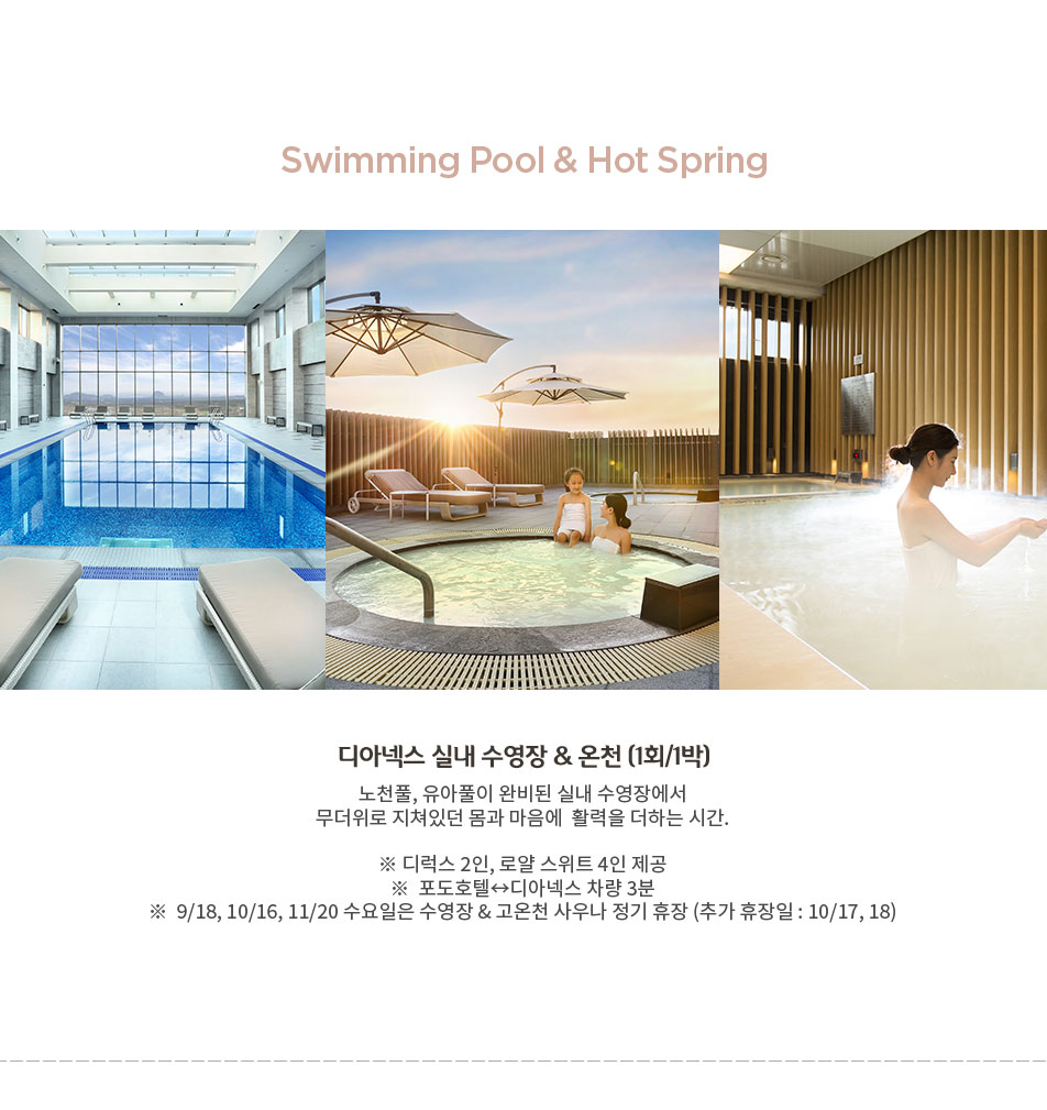 THE ANNEX Swimming Pool&Hot Spring