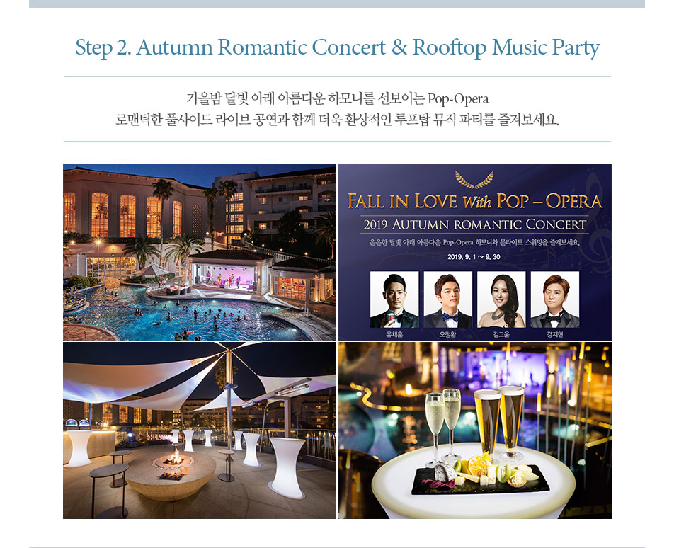 step2. Autumn Romantic Concert & Rooftop Music Party