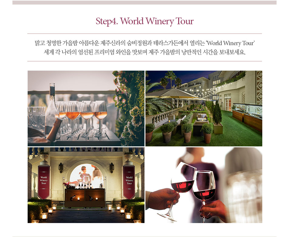 step4. World Winery Tour